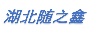 湖北隨之鑫專用汽車銷售服務有限公司