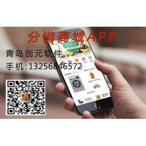 青岛济南APP日用品商城开发、分销系统模式APP