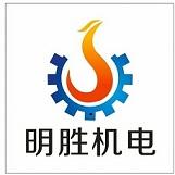 惠州市明勝機電設備有限公司