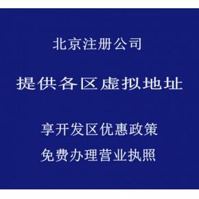 代办无注册地址注册北京公司