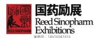 国药励展展览有限责任公司