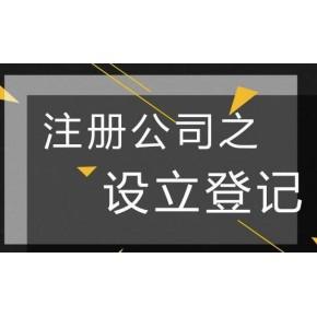 苏州吴江注册公司的注册资金的重大影响
