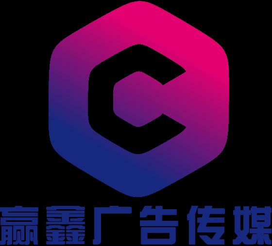 北京赢鑫文化有限公司