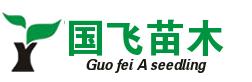 青龍滿族自治縣飛源苗木銷售中心