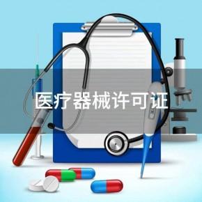 代办北京公司注册,代办北京医疗器械资质审批