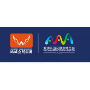 2020亚洲(广州)乐园展会|主题公园展|景区项目展|游乐设备展