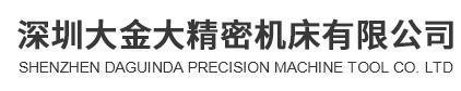 深圳大金大精密机床有限公司