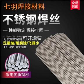 316L不锈钢焊丝 316L不锈钢实心焊丝 药芯焊丝