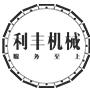 任县利丰机械厂
