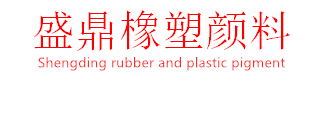 东莞市盛鼎橡塑颜料有限公司