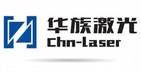 上海華族激光設備有限公司