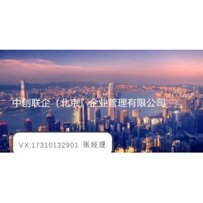 北京公司注册 北京代理记账