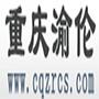 重庆渝伦企业管理咨询有限公司