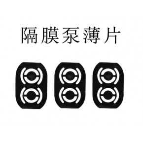 隔膜泵膜片垫片