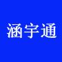北京涵宇通科技有限公司