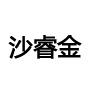 北京沙睿金科技有限公司
