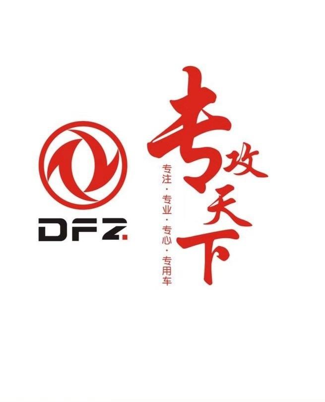廣州市東特汽車銷售有限公司