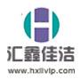 北京匯鑫佳潔商貿有限公司