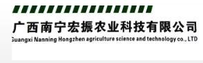 廣西南寧宏振農業科技有限公司