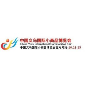 2020义乌工艺礼品展(义博会)