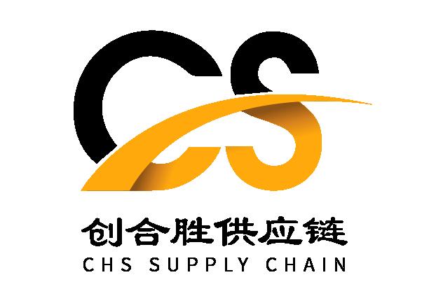 深圳市創合勝供應鏈有限公司