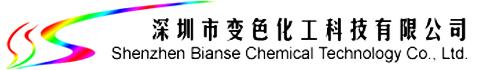 深圳变色龙变色材料有限公司
