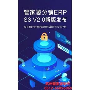 管家婆分销ERP S3 v2.0