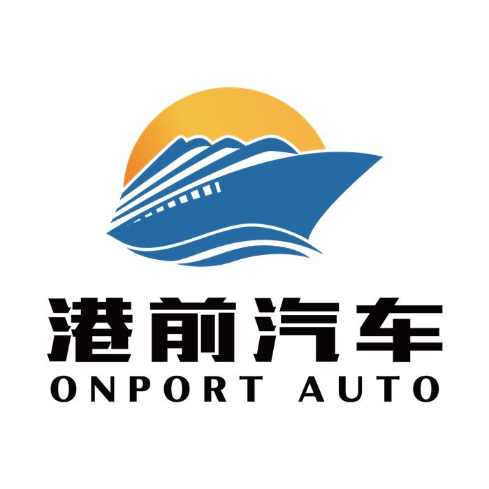 深圳市港前汽車進口有限公司