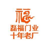 湖南省磊福门业有限公司