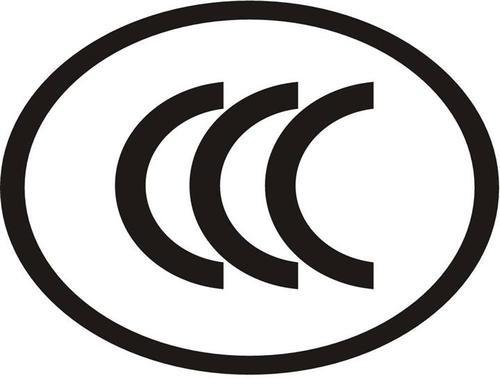 USB充电接口CCC认证于2017年1月1日起强制性实施