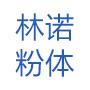 青岛林诺粉体科技有限公司