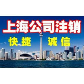 上海公司注销费用是多少?公司注销流程有哪些
