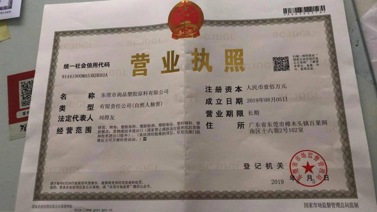东莞市尚品塑胶原料有限公司