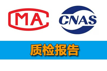 家用电器CNAS和CMA质检报告申请办理流程