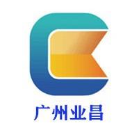 廣州業昌財稅咨詢有限公司
