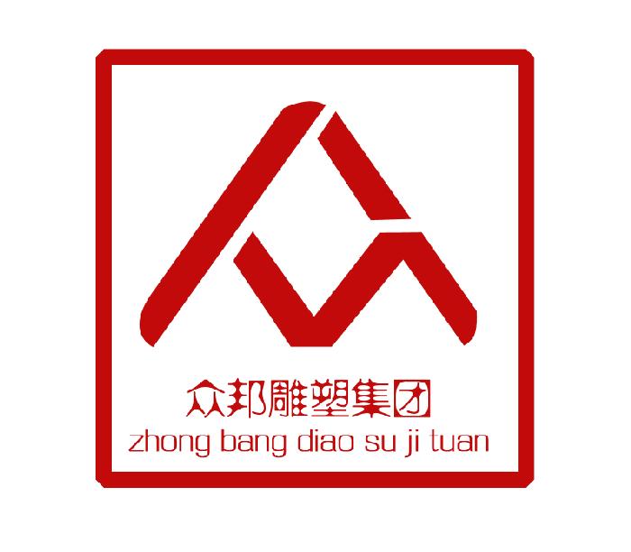 曲阳县众邦雕刻石材有限公司