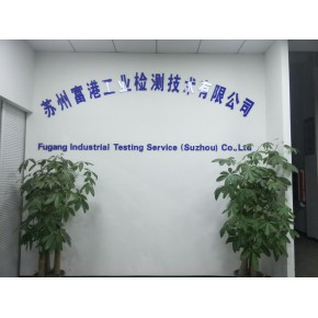 蘇州富港工業檢測技術有限公司
