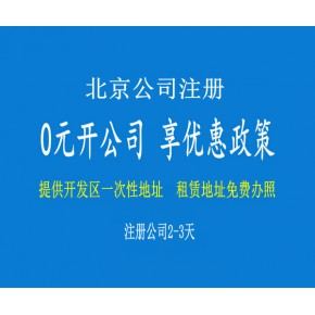 北京注册公司地址一次性费用