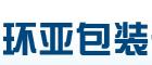 金華環亞包裝有限公司