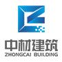 中材建筑科技有限公司