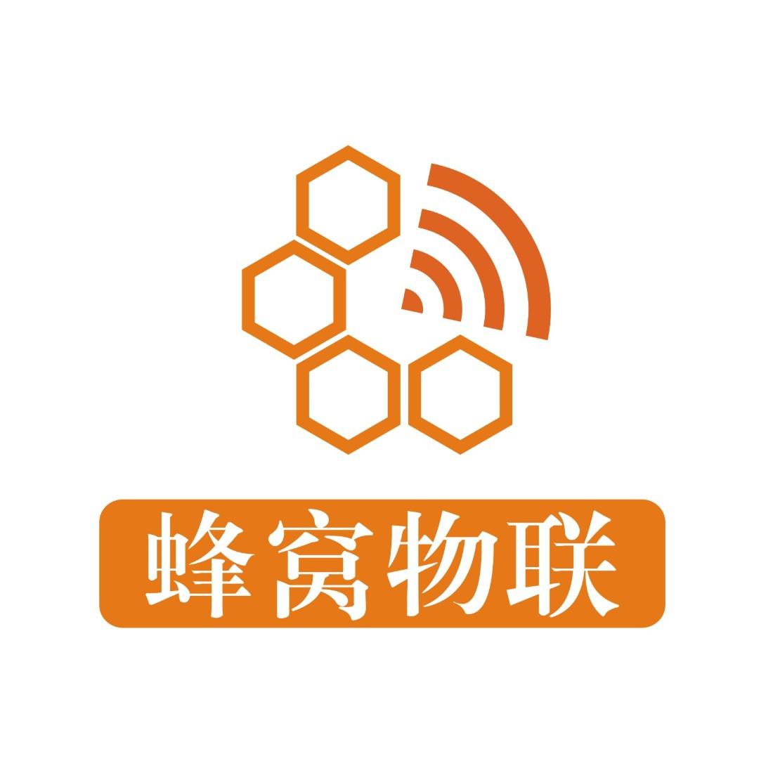 福建蜂窩物聯網科技有限公司
