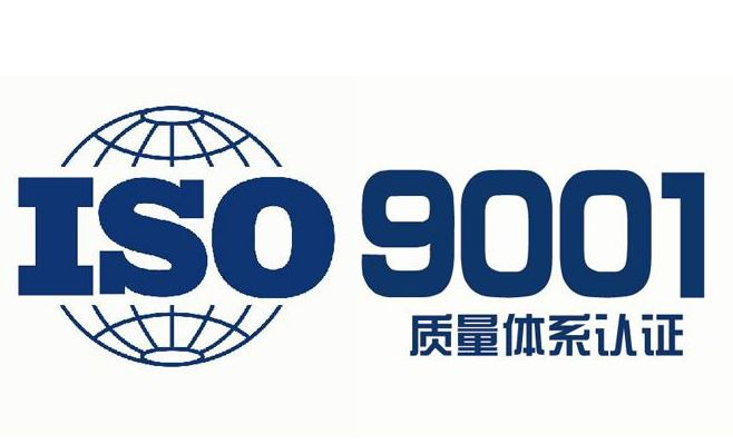ISO9001质量管理体系认证好处插图