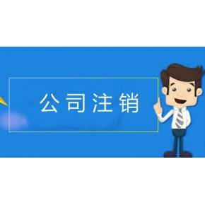 上海公司注销 普陀公司 代理公司注销