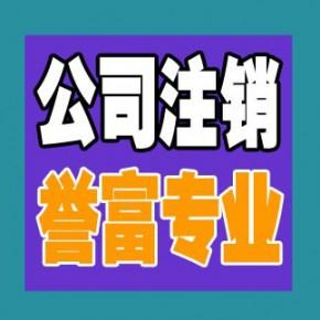 上海公司注销-普陀公司注销代办-誉富企业疑难注销统统搞定