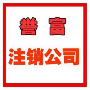 上海公司注销