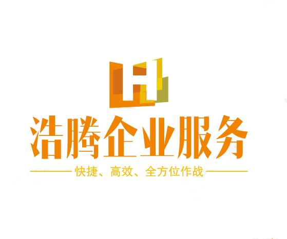 東莞市浩騰企業服務有限公司