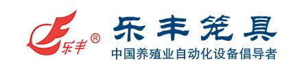 紹興樂豐籠具設備有限公司
