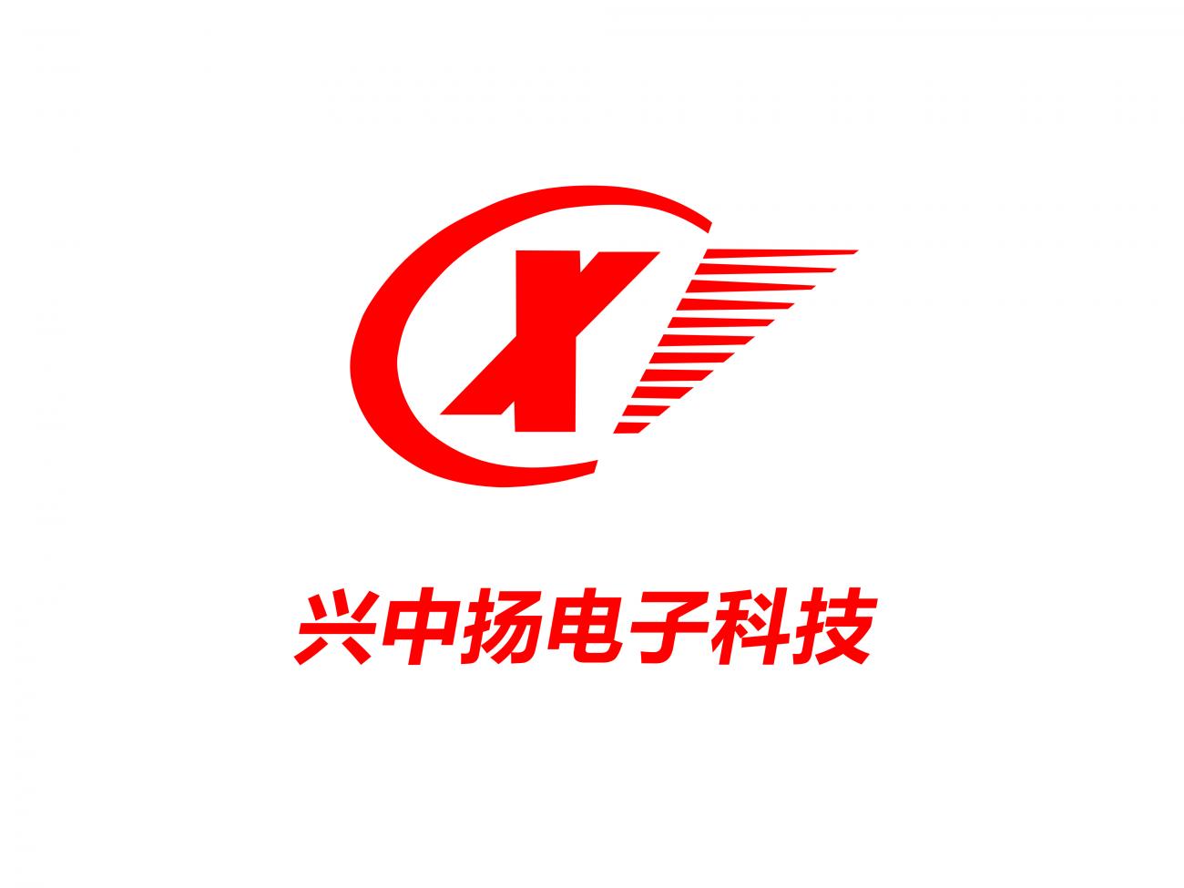 深圳兴中扬电子科技有限公司