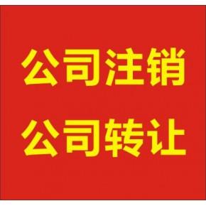 上海小规模公司注销 上海普陀公司 小规模注销公司流程