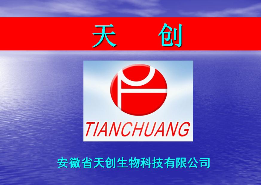 安徽省天創生物科技有限公司